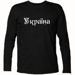 Футболка с длинным рукавом Напис Україна - FatLine