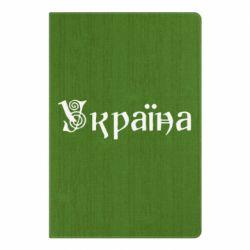 Блокнот А5 Напис Україна
