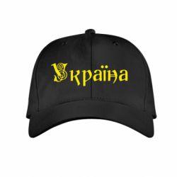 Детская кепка Напис Україна - FatLine