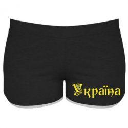 Женские шорты Напис Україна - FatLine