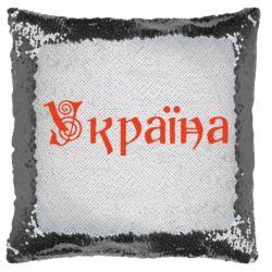 Подушка-хамелеон Напис Україна