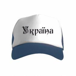 Дитяча кепка-тракер Напис Україна