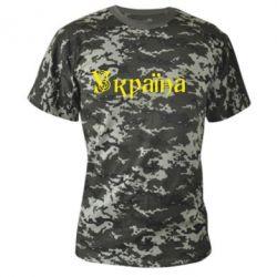Камуфляжная футболка Напис Україна - FatLine