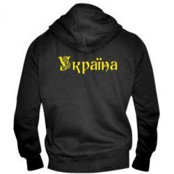 Мужская толстовка на молнии Напис Україна - FatLine