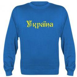 Реглан (свитшот) Напис Україна - FatLine