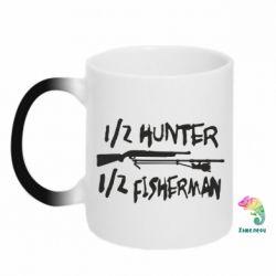 Кружка-хамелеон Наполовину охотник, наполовину рыбак