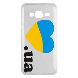 Чохол для Samsung J3 2016 Народився в Україні