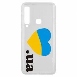 Чохол для Samsung A9 2018 Народився в Україні