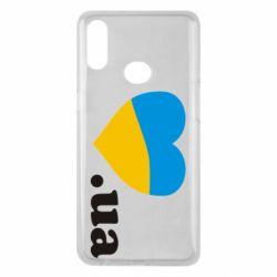 Чохол для Samsung A10s Народився в Україні