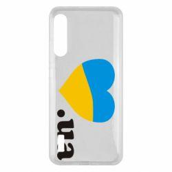 Чохол для Xiaomi Mi A3 Народився в Україні