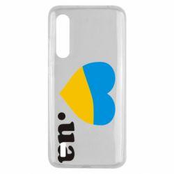 Чехол для Xiaomi Mi9 Lite Народився в Україні