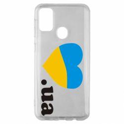 Чохол для Samsung M30s Народився в Україні