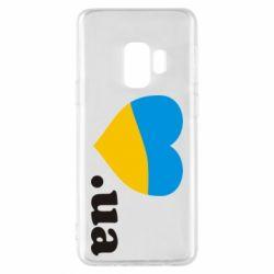 Чохол для Samsung S9 Народився в Україні