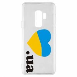 Чохол для Samsung S9+ Народився в Україні