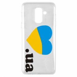 Чохол для Samsung A6+ 2018 Народився в Україні