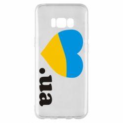 Чохол для Samsung S8+ Народився в Україні