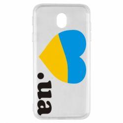 Чохол для Samsung J7 2017 Народився в Україні