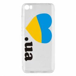 Чехол для Xiaomi Mi5/Mi5 Pro Народився в Україні