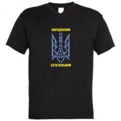 Мужская футболка  с V-образным вырезом Народжений бути вільним (два кольори) - FatLine