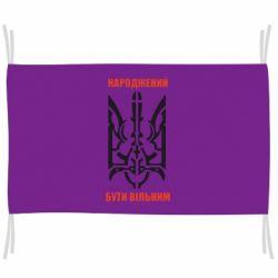Прапор Народжений бути вільним (два кольори)
