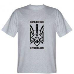 Мужская футболка Народжений бути вільним - FatLine