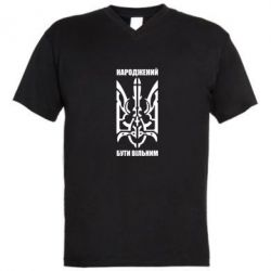 Мужская футболка  с V-образным вырезом Народжений бути вільним - FatLine