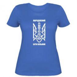Женская футболка Народжений бути вільним - FatLine