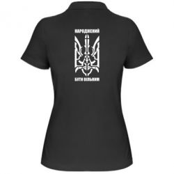 Женская футболка поло Народжений бути вільним - FatLine