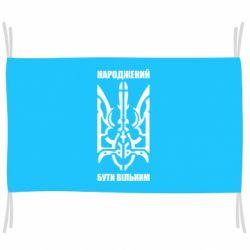 Прапор Народжений бути вільним