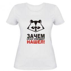 Женская футболка Нашел - FatLine