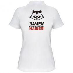 Женская футболка поло Нашел - FatLine