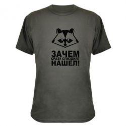 Камуфляжная футболка Нашел - FatLine