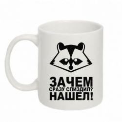 Кружка 320ml Нашел - FatLine