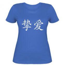 Женская футболка Настоящая любовь
