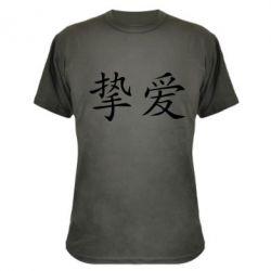 Камуфляжная футболка Настоящая любовь - FatLine