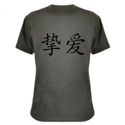 Камуфляжная футболка Настоящая любовь