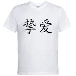 Мужская футболка  с V-образным вырезом Настоящая любовь