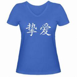Женская футболка с V-образным вырезом Настоящая любовь