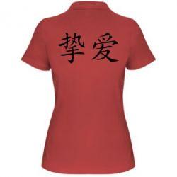 Женская футболка поло Настоящая любовь