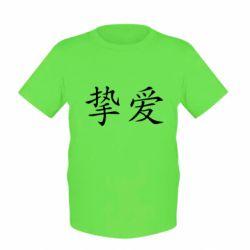 Детская футболка Настоящая любовь - FatLine