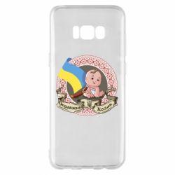 Чехол для Samsung S8+ Настоящий казак
