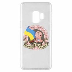 Чехол для Samsung S9 Настоящий казак