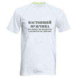 Купить Мужская спортивная футболка Настоящий мужчина на дороге не валяется, FatLine