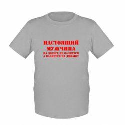 Детская футболка Настоящий мужчина на дороге не валяется