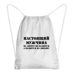 Рюкзак-мешок Настоящий мужчина на дороге не валяется
