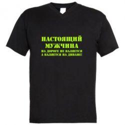 Мужская футболка  с V-образным вырезом Настоящий мужчина на дороге не валяется