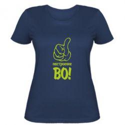Женская футболка Настроение Во!