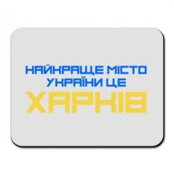 Коврик для мыши Найкраще місто Харків - FatLine