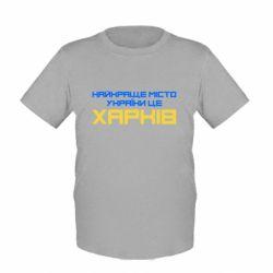 Детская футболка Найкраще місто Харків