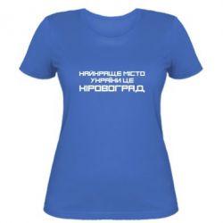 Женская футболка Найкраще місто Кіровоград